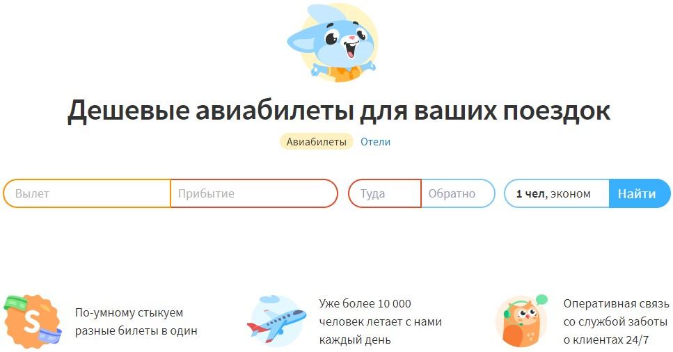 Авиабилет москва-санкт-петербург дешево авиабилеты купить inurl mybb14 member php action